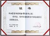 中国包装联合会会员